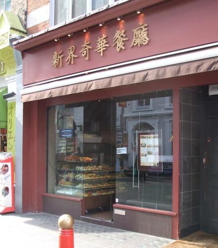 Chinatown pork buns - yum yum!